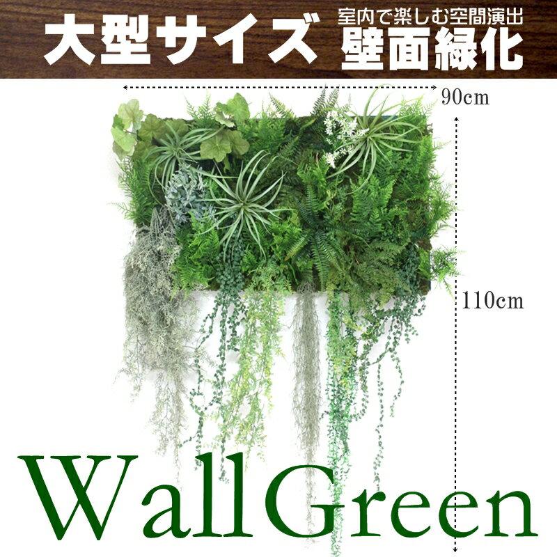 UDD触媒加工壁掛けフェイクグリーン人工観葉植物ウォールグリーンDIY壁面加工壁面緑化ウォールデコ送