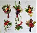 【お正月飾り】【しめ縄飾り】【正月リース】【アスカ商会アイテム】6種類よりお選び下さい