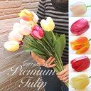 春 造花 チューリップ 本物 質感 リアル 高品質 きれい 選べる5色 チューリップ アーティフィシ