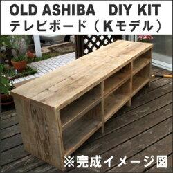 OLDASHIBA(足場板古材)DIYキットテレビボードAタイプ幅1500mm×高さ435mm×奥行410mm※棚板3列:内寸450mm/450mm/450mm