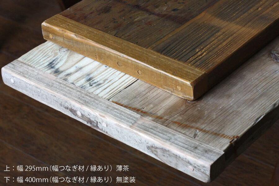 OLD ASHIBA(足場板古材)フリー板(幅つなぎ材)厚35mm×幅400mm(2枚あわせ)×長さ1110~1200mm 塗装仕上げ[受注生産] ご注文前には「OLD ASHIBA商品ご購入の前に必ずお読みください」をご確認ください。(OLD ASHIBAの欠点(味わい)、推奨できない使用場所など案内しています)