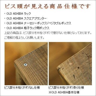 OLD ASHIBA(足場板古材)ラック【セミ...の紹介画像2