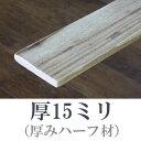 OLD ASHIBA(足場板古材)フリー板(厚みハーフ材)厚15mm×幅115mm×長さ810〜900mm 無塗装[受注生産]