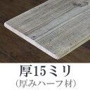 OLD ASHIBA(足場板古材)フリー板(厚みハーフ材)厚15mm×幅240mm×長さ1410〜1500mm 無塗装[受注生産]