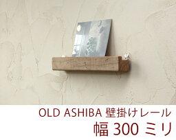 OLD ASHIBA(足場板古材)壁掛けレール(ウォールレール)幅300mm 無塗装【アンティーク風】