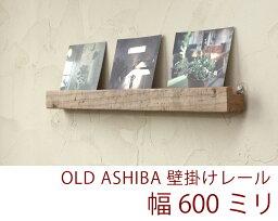 OLD ASHIBA(足場板古材)壁掛けレール(ウォールレール)幅600mm 無塗装【アンティーク風】