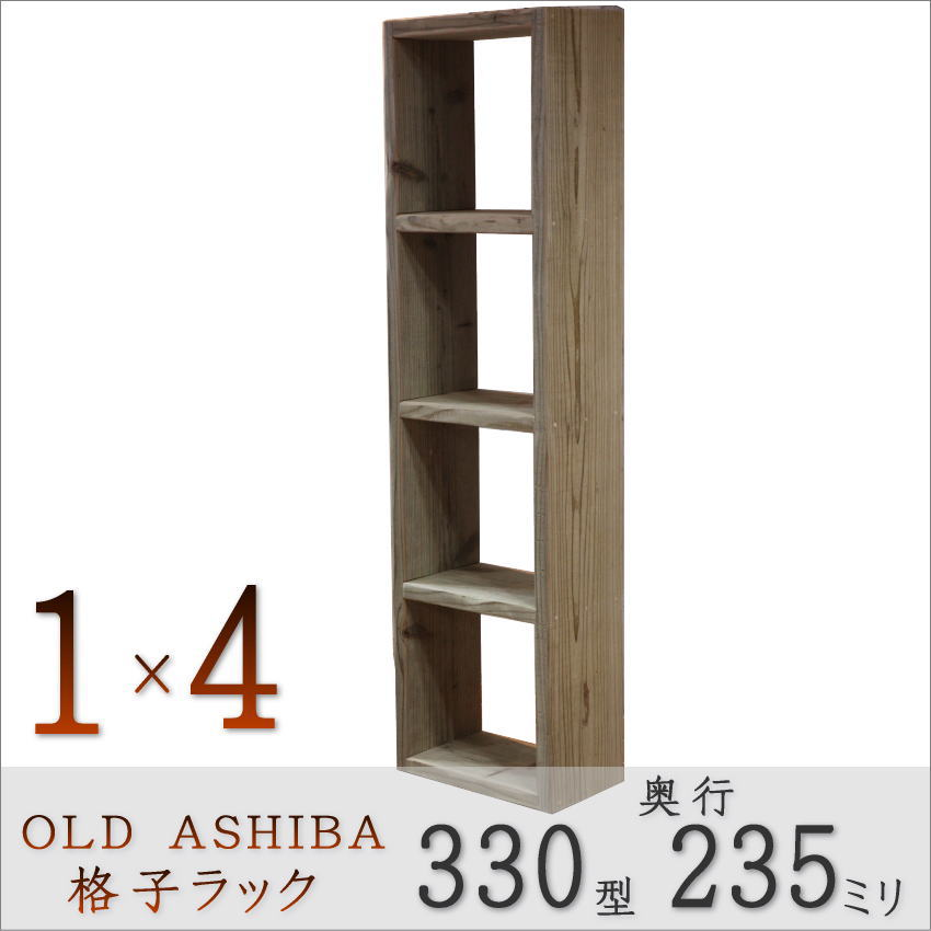 OLD ASHIBA(足場板古材)格子ラック330型奥行235mm 1×4 無塗装幅400mm×高さ1495mm×奥行235mm【受注生産】