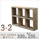 OLD ASHIBA(足場板古材)格子ラック330型奥行235mm 3×2 塗装仕上げ幅1130mm×高さ765mm×奥行235mm【受注生産】