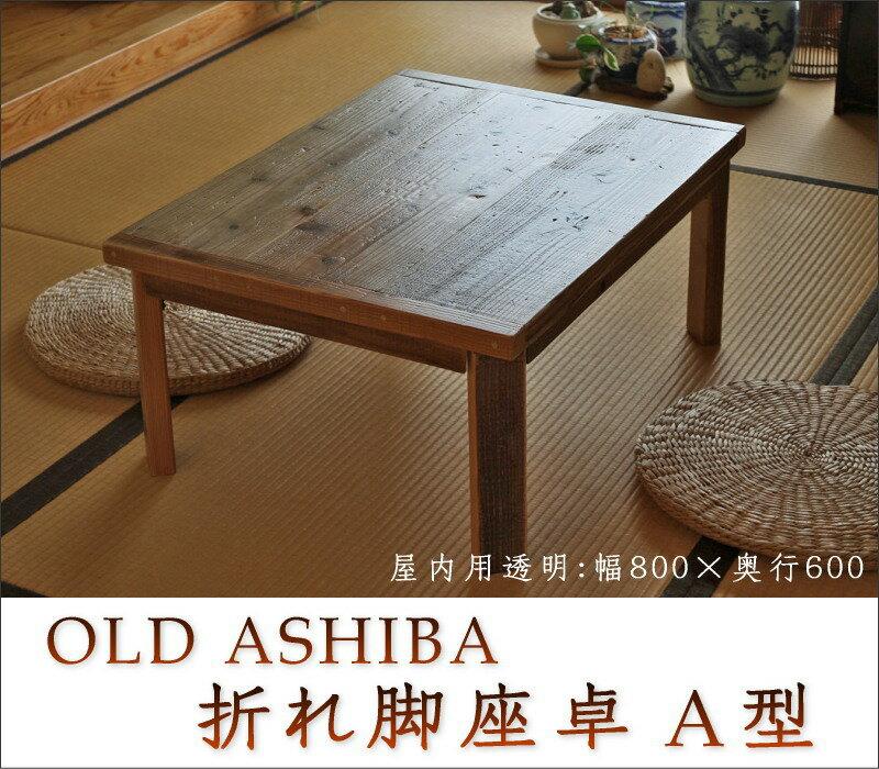 OLD ASHIBA(足場板古材)折れ脚座卓 A型幅910〜1000mm×奥行600mm×高さ350mm(高さ指定は150〜350mmまで対応可) 塗装仕上げ[受注生産]