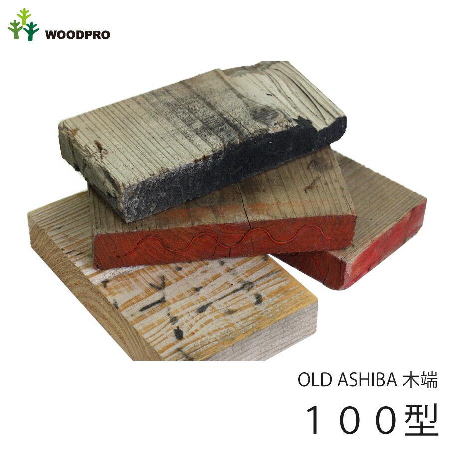 【平成30年7月豪雨災害 義援金チャリティ】OLD ASHIBA(足場板古材)木っ端 100型(8〜14cmサイズ×4個セット) 【小型商品】