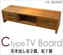 OLD ASHIBA CタイプTVボード(引き出し左2個、右1個)幅1350mm×奥行380mm×高さ365mm(隙間100mm) 塗装仕上げ【受注生産】