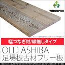 OLD ASHIBA(足場板古材)フリー板(幅つなぎ材/縁無し)厚35mm×幅770mm(4枚あわせ)×長さ1210〜1300mm 塗装仕上げ[受注生産]