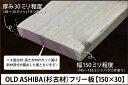 OLD ASHIBA(杉古材)フリー板【150x30】厚み30mm程度×幅150mm程度×長さ510〜600mm 無塗装[受注生産]