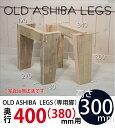 ◇オプションパーツ◇OLD ASHIBA LEGS(専用脚/...