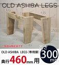 ◇オプションパーツ◇OLD ASHIBA LEGS(専用脚/2個入) 奥行460mm用高さ300mm 塗装仕上げ[受注生産]