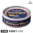 【日本製】 ターナーアンティークワックス 木部用 【ジャコビーン】 120g