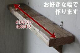 OLD ASHIBA(足場板古材)壁掛け飾り棚(セミオーダータイプ)幅410〜500mm 塗装仕上げ[受注生産]