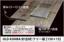 OLD ASHIBA(杉古材)フリー板【150x15】厚み15mm程度×幅150mm程度×長さ510〜600mm 無塗装[受注生産]