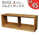 【SUGI-インテリア】つんどくボックス A4-4S幅940×奥行250×高さ350mm(A4タイプ) 【小