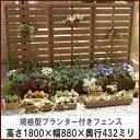 規格型プランター付きフェンス(目隠し/横板/斜め格子ラティスなど計6種から)【フェンス+プランター】