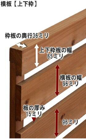 枠付きフェンス:横板C(隙間15ミリ)◇国産杉...の紹介画像2