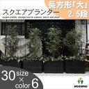 スクエア プランター長方形「大」(2.5段)幅750mm×奥...