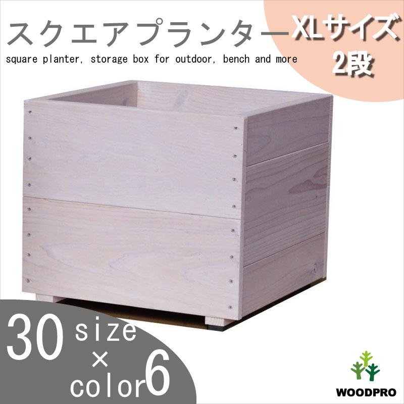スクエアプランターXLサイズ(2段)幅440mm×奥行440mm×高さ385mm小型〜大型までサイズ