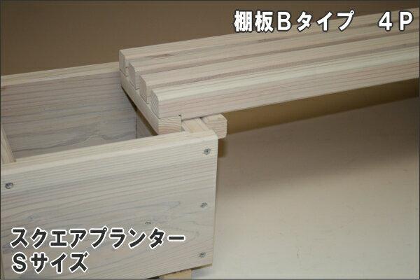 花台棚板B(細桟)タイプ 600-4P幅600...の紹介画像3