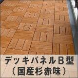 デッキパネルB型(国産杉赤味)【ベランダ用ウッドデッキ】