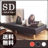 脚付きマットレス セミダブル 脚付マットレス 脚付きマットレスベッド ベッド ベット マットレス 脚付きベッド ボンネルコイル 1体型 1本型 送料無料