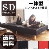 脚付きマットレス セミダブル 脚付マットレス 脚付きマットレスベッド ベッド ベット マットレス ソファ セミダブルベッド 脚付きベッド ボンネルコイル 1体型 1本型 送料無料