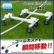 ゴール運搬車 2台セット soccer 運搬 日本製 ゴール 運搬車 サッカー 鉄フレーム スパイク ボール 新製品 シンプル 大きいタイヤ 国産品 送料無料