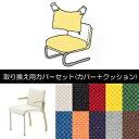 イノベーター スティック チェア innovator stick chair 用カバーセット(カバー+インナークッション)