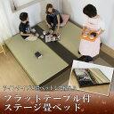 畳ベッド タタミ ベッド フローリング畳 畳コーナー ステージ畳 ヘッドレス テーブル付き 日本製 【送料無料】