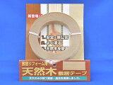 商品名:天然木 敷居テープ(敷居すべり、敷居スベリ) 樹種:米ツガ 幅20mmx長さ8M