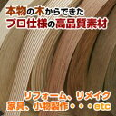 【木口テープ】【小口テープ】シナ 天然木 突板 ウッドテープ 粘着付 50mmx10M ロール