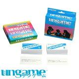 ゲームじゃない!?カードゲームアンゲームティーン版(Teens UNGAME)