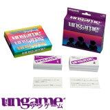 ゲームじゃない!?カードゲームアンゲーム子ども版(Kids UNGAME)