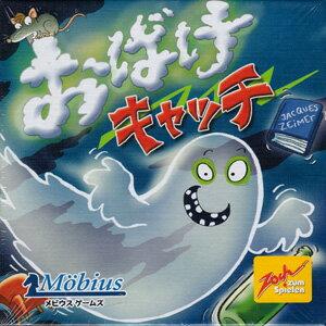 ツォッホ社カードゲームおばけキャッチ日本語版おもちゃ歳から子どもお誕生日知育玩具プレゼントキッズ子供