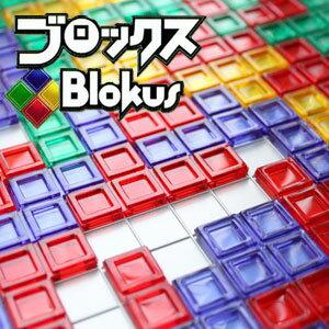 マテル社ボードゲームブロックス(Blokus)【おもちゃ歳から】【子どもお誕生日知育玩具プ…...:woodwarlock:10003029