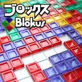 マテル社ボードゲームブロックス(Blokus)