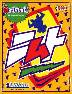 アミーゴ社カードゲームニムト(6ニムト 6Nimmt!)【おもちゃ歳から】【子どもお誕生日…...:woodwarlock:10001446