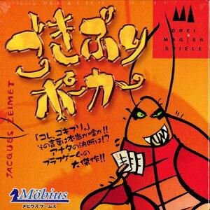ドライマギア社カードゲームごきぶりポーカー日本語版