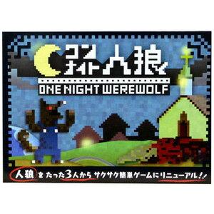 ワンナイト人狼(One Night Werewolf)【メール便対応可能】【おもちゃ歳から】【子どもお誕生日知育玩具プレゼントキッズ子供ゲ・・・