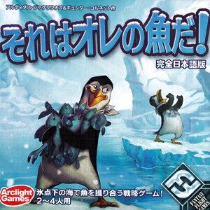 それはオレの魚だ完全日本語版おもちゃ歳から子どもお誕生日知育玩具プレゼントキッズ子供ゲーム木のおもち