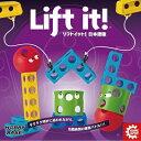 まさに頭と手を使うアクション系ゲームリフトイット!(Lift It!)日本語版【おもちゃ歳から】【子どもお誕生日知育玩具プレゼントキッズ子供ゲーム木のおもちゃギフト出産祝い赤ちゃん男の子女の子】