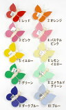 キーナーモビール 蝶(小)