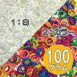 ままごとチェーリング(チェーンリング)100g入り【メール便不可】
