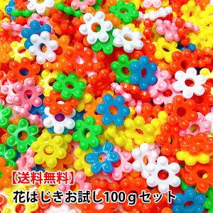 【送料無料】 花はじき お試しパック【メール便専用