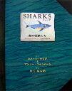ロバート・サブダのしかけ絵本Sharks海の怪獣たち(日本語版)